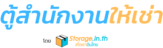storage.in.th